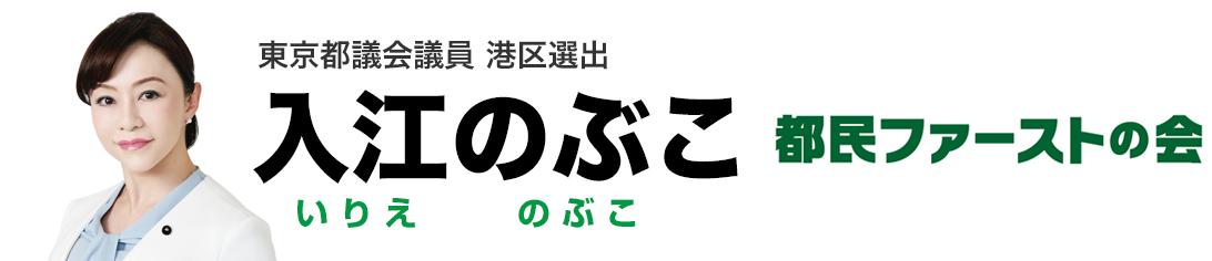 入江のぶこオフィシャルサイト