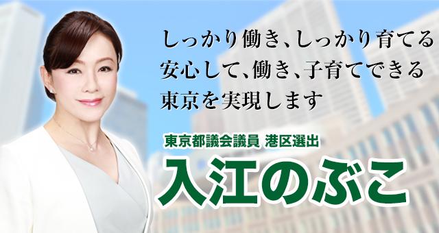 しっかり働き、しっかり育てる安心して、働き、子育てできる東京を実現します