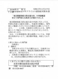 東京都感染拡大防止協力金について