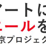 アートにエールを!東京プロジェクト